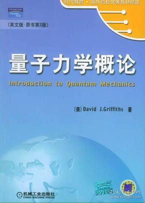 量子力学概论