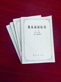 《奥本海国际法》上卷第一,二分册。下卷第一,二分册(1972年)4册合售