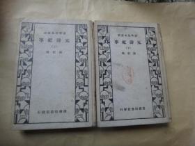 国学基本丛书:《元诗纪事》全2册  民国25年初版