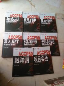 北大青鸟 ACCP5.0 ACCP软件开发初级程序员(第一学年 第二学期)(全8册).
