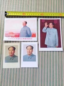 毛主席宣传像四张(2张32开,2张64开)