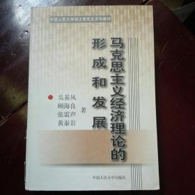 马克思主义经济理论的形成和发展