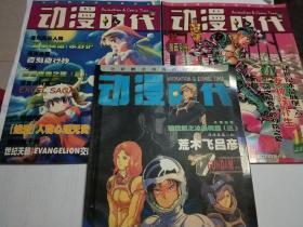 动漫时代(1999.11.2000.4.5)3本合售