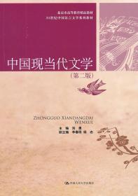 中国现当代文学(第二版)刘勇