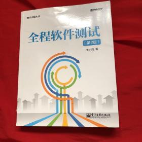 全程软件测试(第2版)(扉页和侧面有印章)