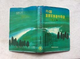 外国重要军事著作导读【精装,有书衣】
