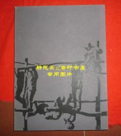 祁海峰——生存的风景,全铜版纸彩印精装8开本大画册(原价580元),河北省美术家协会主席祁海峰签赠本