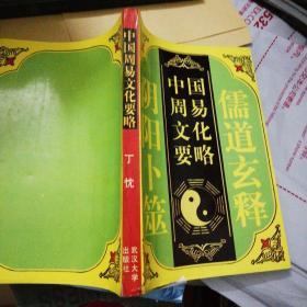 中国周易文化要略