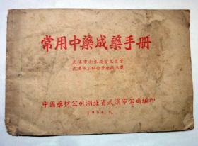 1956年武汉市卫生局审定处方公私合营制药厂承制《常用中药成药手册》