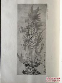 南画集 1919年 一函三册