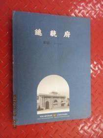 总统府旧影(←1949)