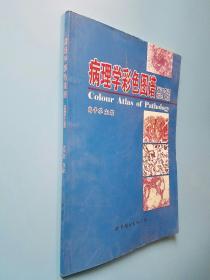 病理学彩色图谱(增订2版)