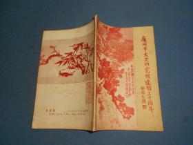 广州市文史研究馆建馆三十周年
