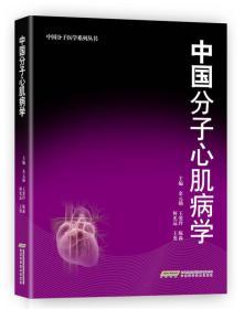 中国分子医学系列丛书:中国分子心肌病学