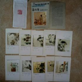 著名画家高向阳人美出版绘画古诗卡一套10张(内有高向阳亲笔签名,另附张之发篆刻印笺一枚)。
