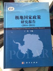 极地国家政策研究报告(2014-2015)
