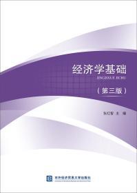 经济学基础 第3版