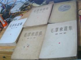 毛泽东选集 第一、二、三、四、五卷 大32开 都是一版一印