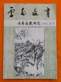 云南高教研究(1994年2-3)