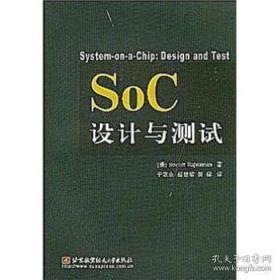 SOC设计与测试 于敦山 北京航天航空大学出版社