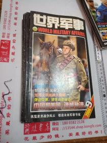 【7本合售】世界军事,2006年4-9,11