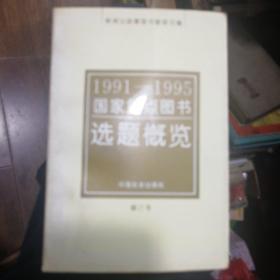 1991-1995年国家重点图书选题概览(修订本)