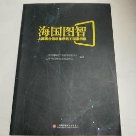 海国图智:上海国企信息化示范工程案例集