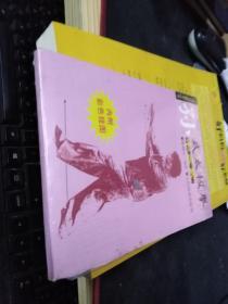 孙式太极拳十三式——简化太极拳丛书