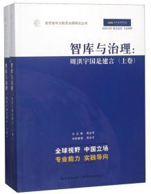 教育智库与教育治理研究丛书--智库与治理:周洪宇国是建言(上下卷)