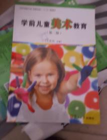 学前儿童美术教育(第二版)