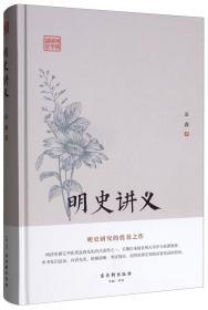 鸿儒国学讲堂:明史讲义