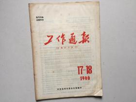《工作通报》 1966年第14-15期