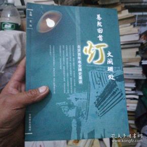 蓦然回首灯火阑珊处:北京百年电业椑史蕞谈【16开】