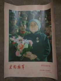义务兵的好母亲赵趁妮<爱国拥军>