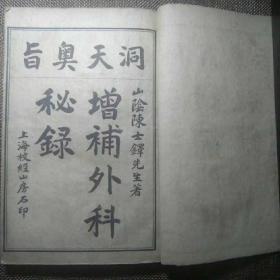 3121937洞天奥旨《增补外科秘录》四册合订一厚册全!图极多!!