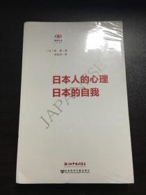 日本人的心理日本的自我(未开封)