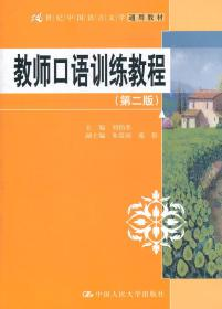 教师口语训练教程(第二版)刘伯奎