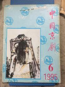 中国京剧(1995年第6期)