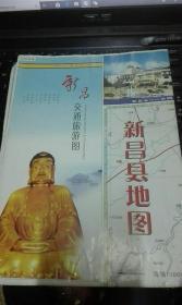 新昌交通旅游图(2005)