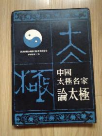 中国太极名家论太极:武汉国际太极拳(剑)表演观摩会上的讲学稿(有函套、10册全、1984年)见书影及描述