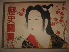 日本画报  1933年1月《历史写真》封面一张