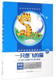 世界经典名著阅读馆:一只想飞的猫(彩绘升级版)/Z