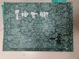 山西中医1991年1.3.4.5.6期合售