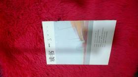 读书 2012 5