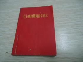 毛主席的四篇哲学论文