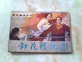 白衣侠女之八(卸花破跳崖)
