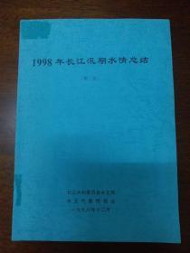 1998年长江汛期水情总结(第二版)
