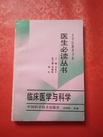 大学后教育书系 医生必读丛书:临床医学与科学
