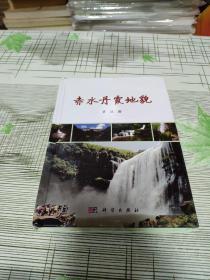 赤水丹霞地貌                            作者黄进签赠带上款 保真              书内干净未翻阅     书品佳