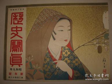 日本画报  1934年1月《历史写真》封面一张